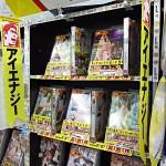 横浜書店八日市場店 様