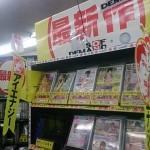 東京書店狭山店 様