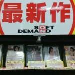 東京書店磐田店