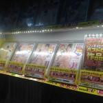 カーニバル24 新庄店