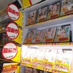 ドリームボーイ弘前城東店