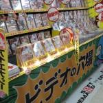 ビデオの穴場 ジパング三田南が丘店