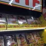 ブックジョイ塩尻北インター店