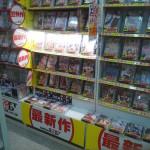 メディアメガリサイクル館-中野店
