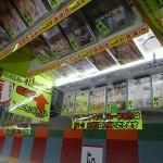 利根書店長野アップルライン店
