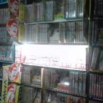 太陽書店富里店