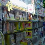 本田書店宗岡店