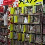 本田書店東松山店