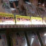 東京書店時津店