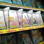 東京書店津店