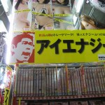 greenstyle広島古市店