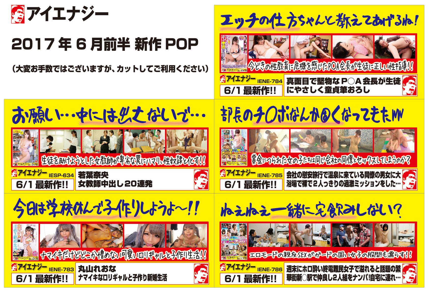 2017年6月前半_新作POP_ol