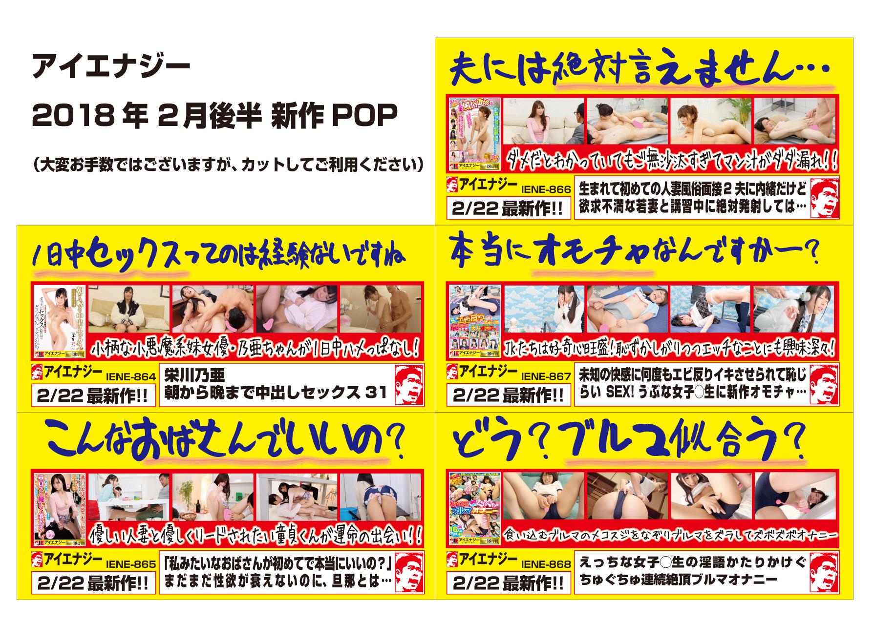 2018年02月後半_新作POP-01